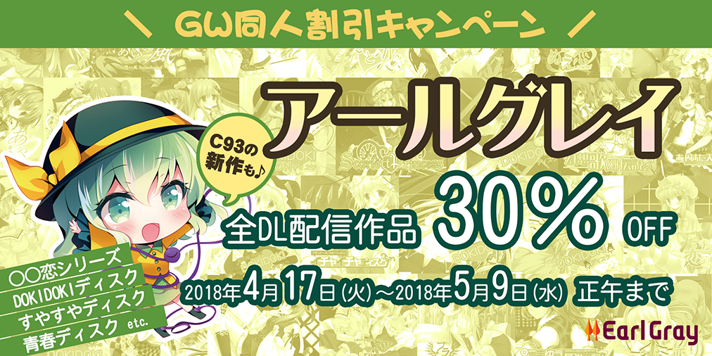GW30%OFFキャンペーン開催中!