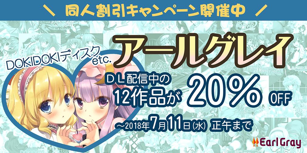 DL配信作品20%OFFキャンペーン開催中!