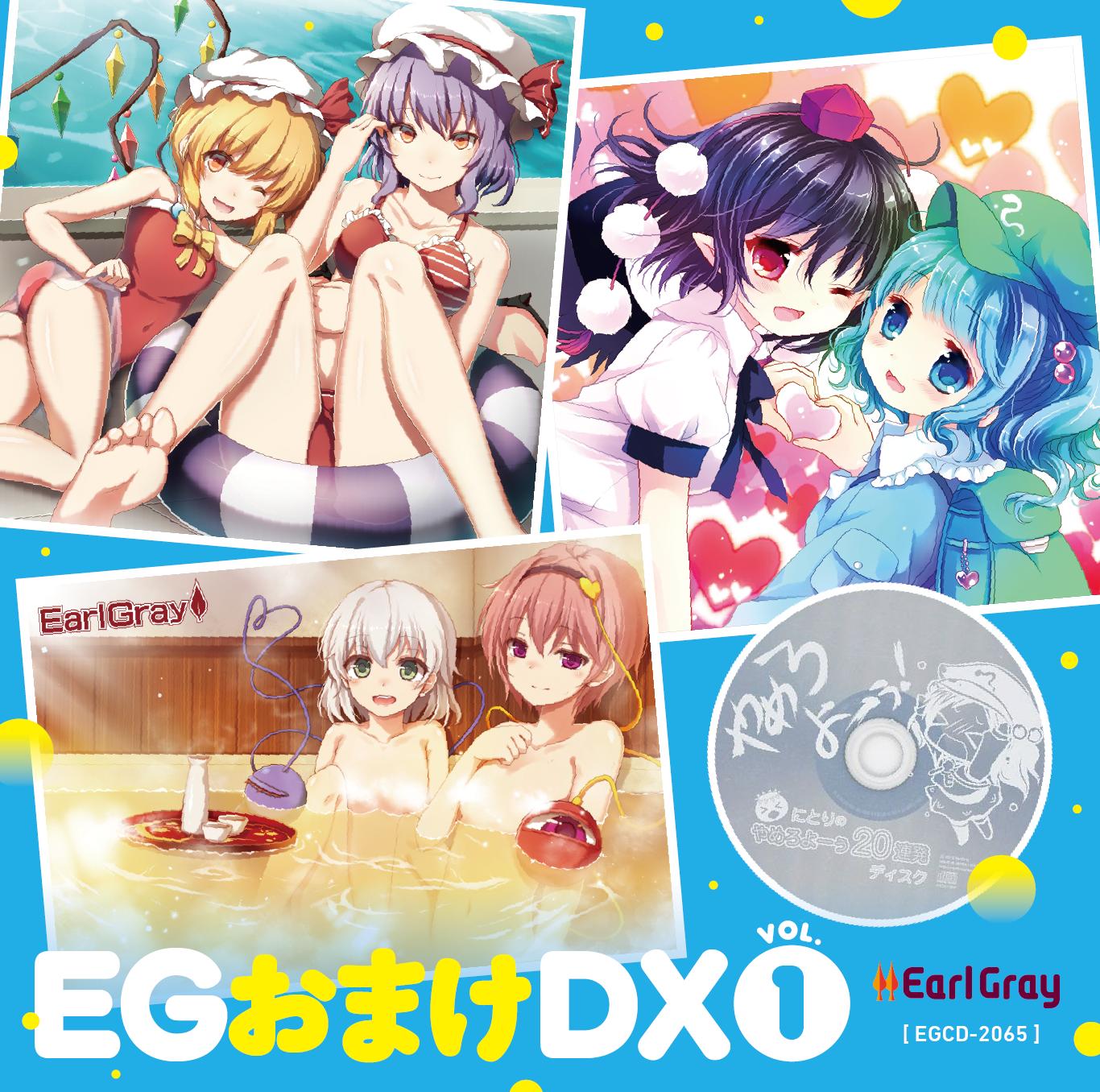 「EG おまけDX Vol.1」