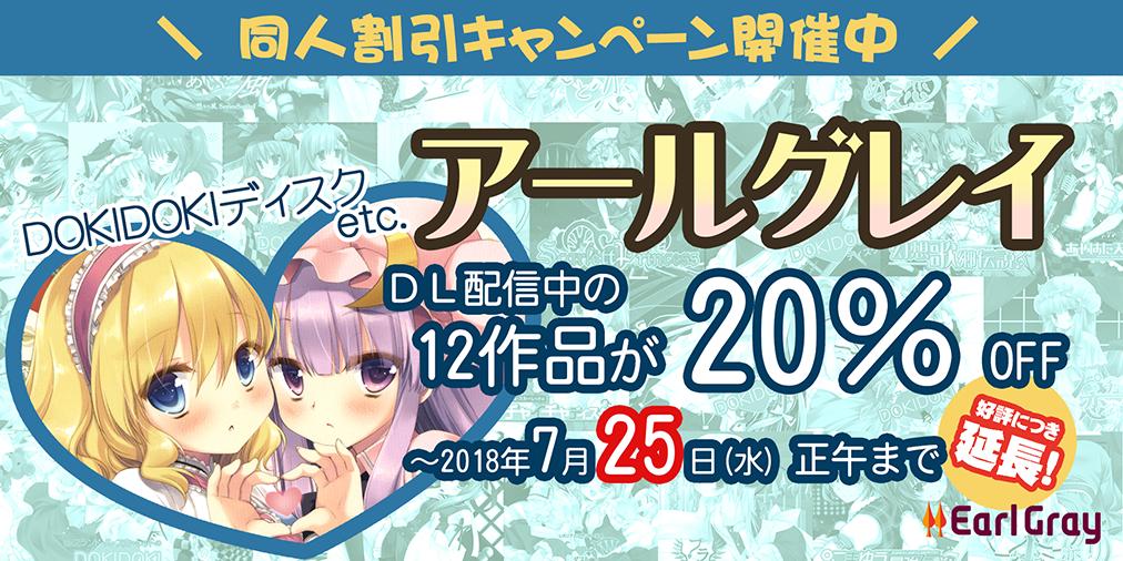 【期間延長!】DL配信作品20%OFFキャンペーン開催中!