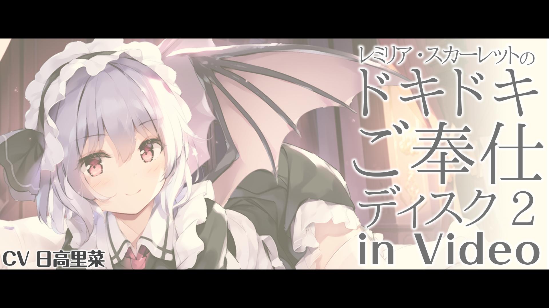 レミリア・スカーレットのドキドキご奉仕ディスク2 in Video
